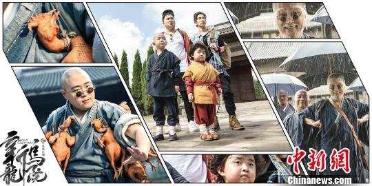 电影《新乌龙院之笑闹江湖》部分剧照。片方提供