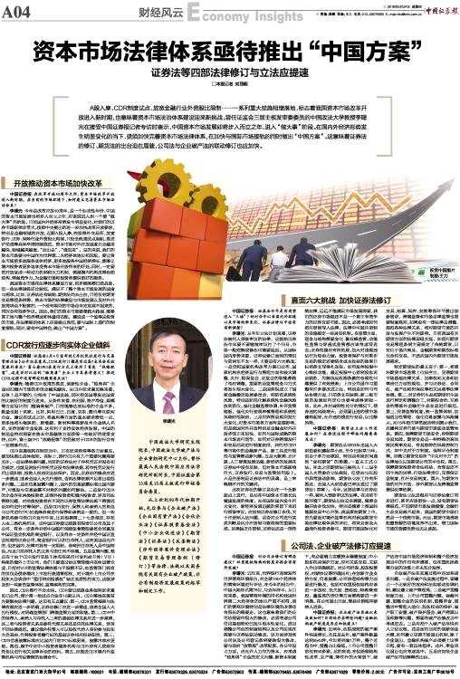 """资本市场法律体系亟待推出""""中国方案""""  证券法等四部法律修订与立法应提速"""