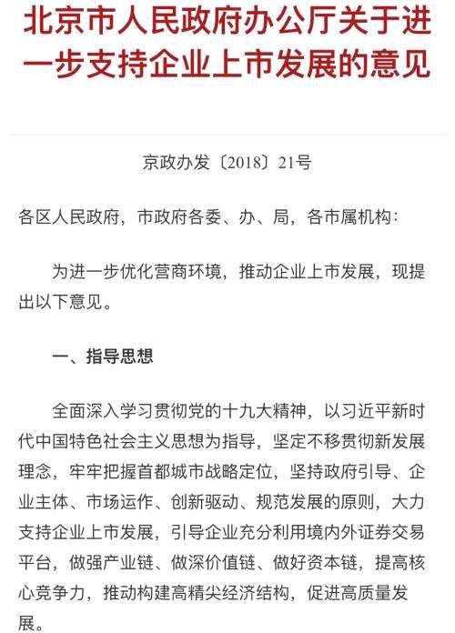 补贴可达600万 北京为抢上市资源加码资金扶持