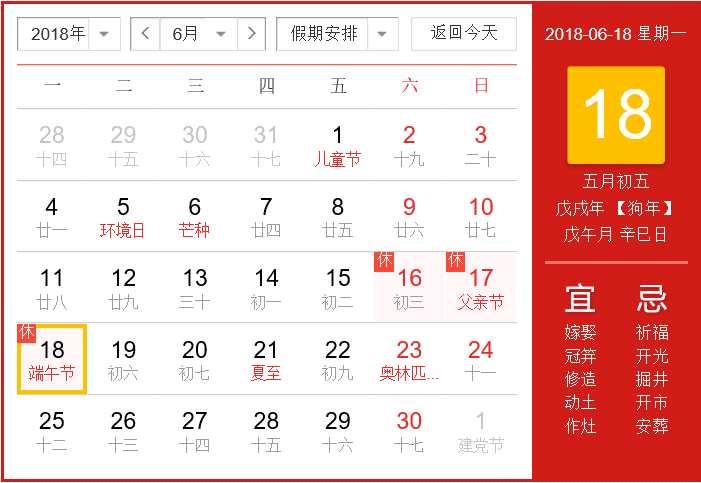 2018端午节股市放假安排时间表 2018年端午节股市休市几天?