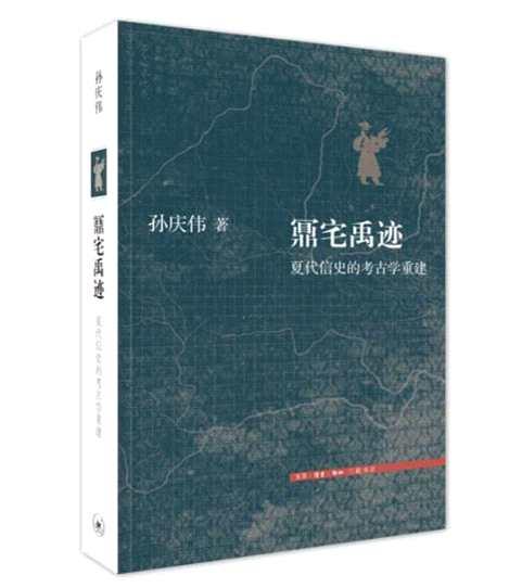 答问︱孙庆伟:夏文化不是没有发现,而是怎么识别
