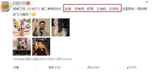 《中餐厅2》赵薇和他再续前缘,最后一期将在赵薇私人酒庄录制?