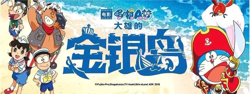 《哆啦A梦》新番预测3亿,有望再创日本剧场版动画最佳票房!