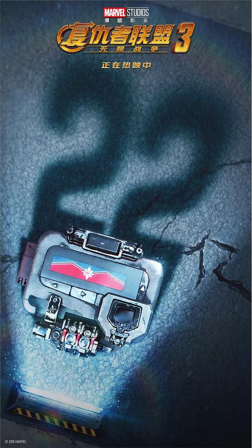 《复仇者联盟3》破亿海报全套,23亿来了!灭霸带你看日出