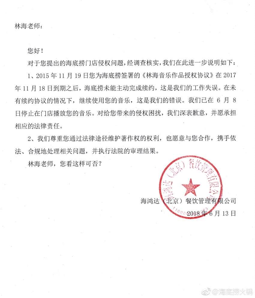 音乐人林海起诉海底捞侵权,海底捞回应:已停止播放