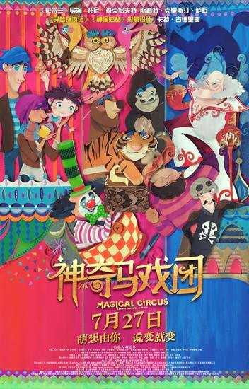 《神奇马戏团》海报曝光 导演曾执导《花木兰》