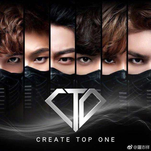 六人男团C.T.O