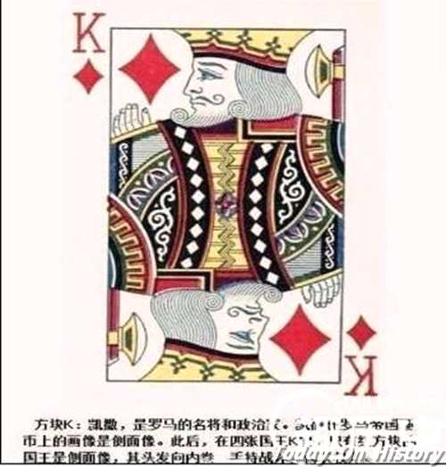 扑克牌竟然藏有真实历史人物 他们头像分别在J、Q、K上
