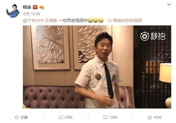 """娱乐圈邮递员杨迪接单 喊话向王俊凯粉丝""""要""""补偿"""