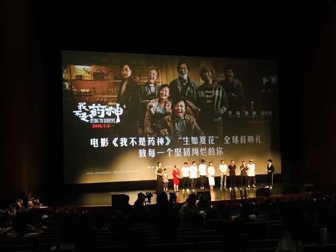 徐峥《我不是药神》清华大学首映,王传君落泪,黄晓明直呼牛X!