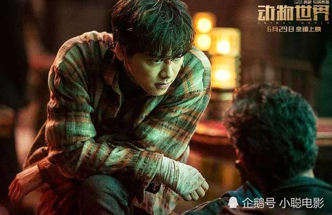 《动物世界》翻盘,李易峰终于接到好电影翻身