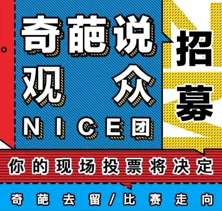 """去『奇葩说』现场?观众""""NICE团""""招募→"""