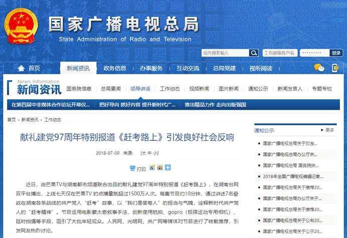 广电总局点赞《赶考路上》,芒果TV彰显主流新媒体担当