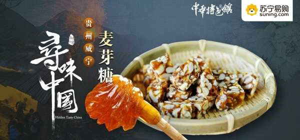 PP视频《寻味中国》:重拾旧时光,探寻记忆里的威宁麦芽糖