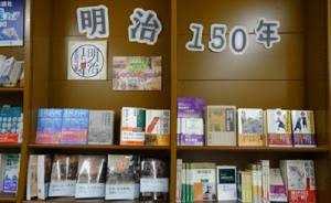 """明治维新150年︱何燕生:日本佛教从""""葬式""""走向人间"""