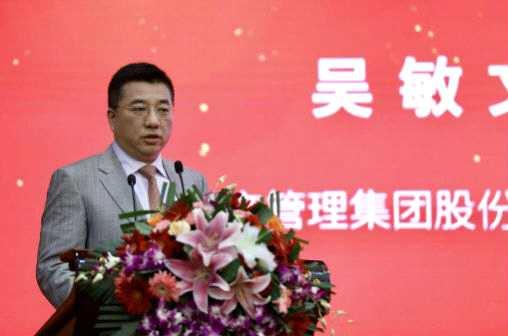 盛世景资产管理集团股份有限公司董事长吴敏文:大资管生态圈与私募机构的未来