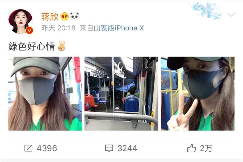 蒋欣坐公交竟然没人认出,网友:包裹得太严实了