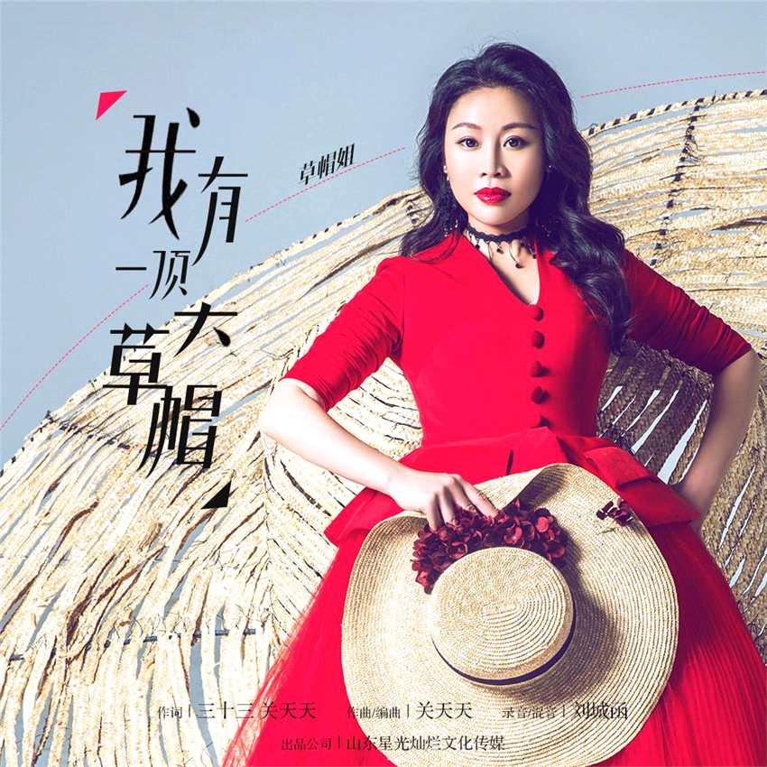 华语女歌手草帽姐2018神曲《我有一顶大草帽》震撼首发