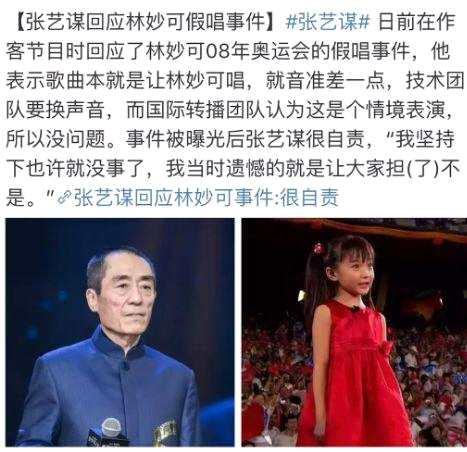 张艺谋回应林妙可事件,被批马后炮:两个孩子是最无辜的啊
