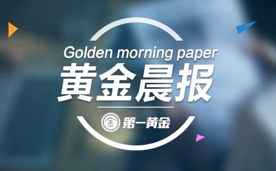 """【黄金晨报】 仰望""""胜利者""""的英姿 黄金溃不成军跌至1160"""