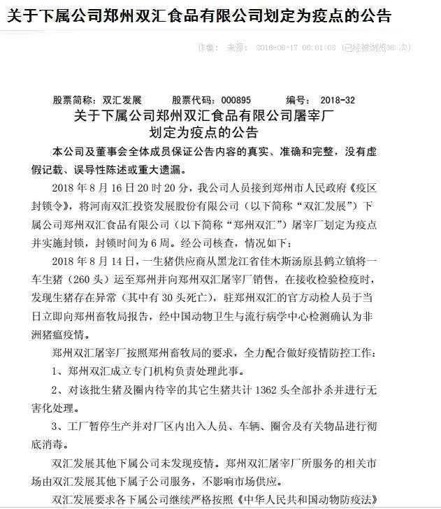 双汇郑州屠宰厂遭遇猪瘟最新进展:待宰生猪全部扑杀 厂区封锁6周