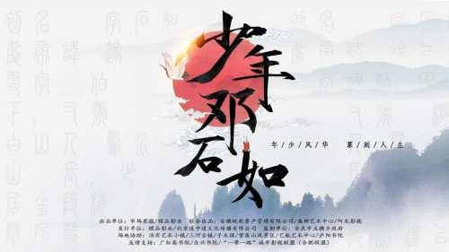多方关怀电影《少年邓石如》隆重开机 社会关注泊岸小镇文化艺术集聚区启动