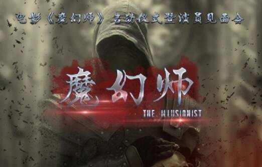 电影《魔幻师》在京启动,神秘魔术师助燃现场