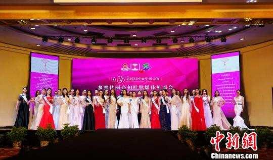 第58届国际小姐中国大赛总决赛在广西桂林拉开帷幕