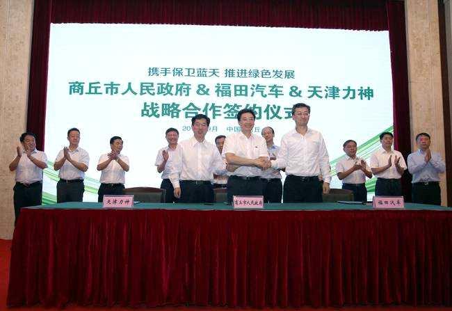 福田汽车、天津力神与商丘市人民政府签署战略合作协议 共同