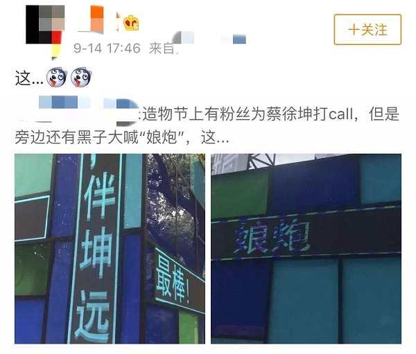 蔡徐坤活动现场被指娘炮?!