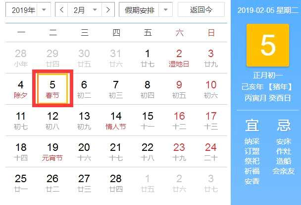 2019年春节放假安排 2019年春节是2月5日 那么在2019年的春节放假