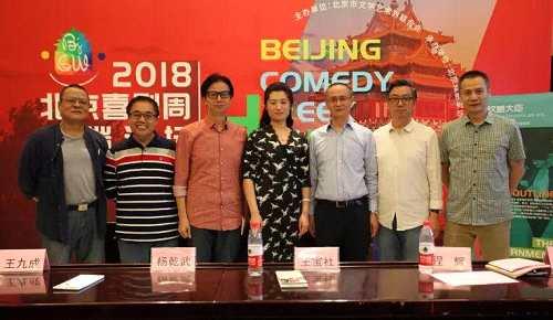 喜剧就是力量!2018北京喜剧周高端论坛在中央戏剧学院举行