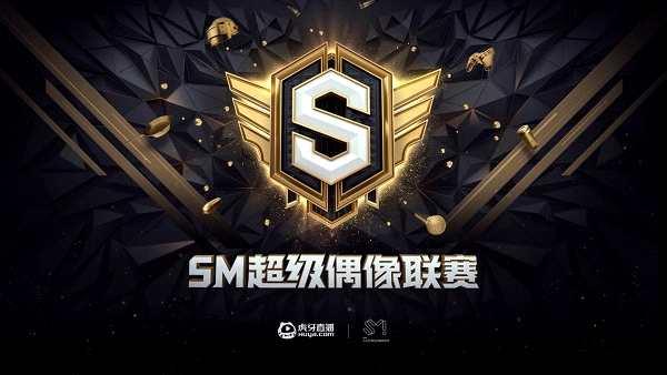 虎牙SM偶像联赛第四期即将开播?内部透露即将迎来第二季?