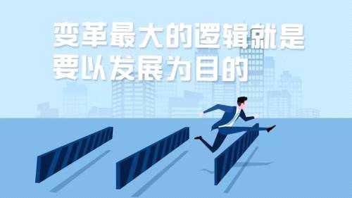 陈春花:管理新内涵,变革管理·知识管理·重建领导力