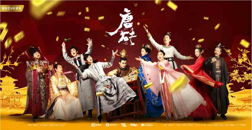 《唐砖》穿越版预告爆笑来袭 陈嘉上张晓龙打造最具仪式感穿越剧