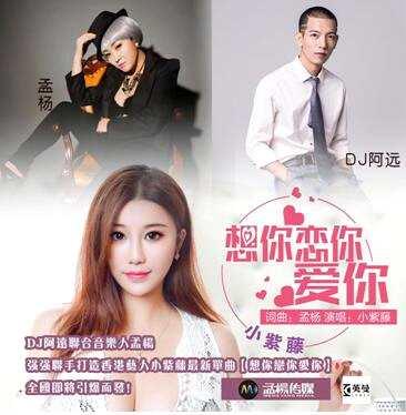 着名音乐人孟杨为香港小紫藤量身定制歌曲《想你恋你爱你》