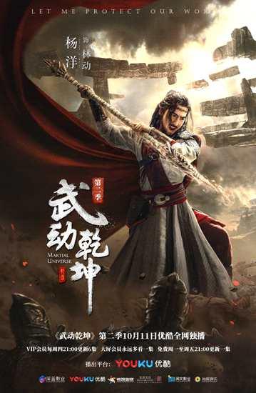 《武动乾坤2》终极预告 杨洋吴尊战无止境燃血归来