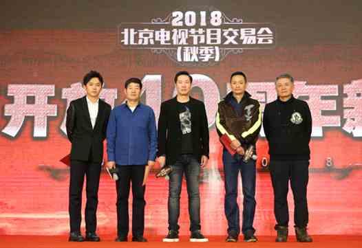 """《启航》亮相""""庆祝改革开放40周年新剧发布会"""""""