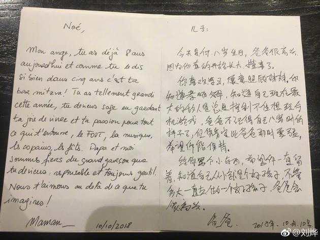 诺一生日刘烨夫妻手写寄语   夏天搞