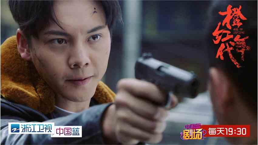 浙江卫视《橙红年代》今晚收官 陈伟霆追爱得神秘人助攻