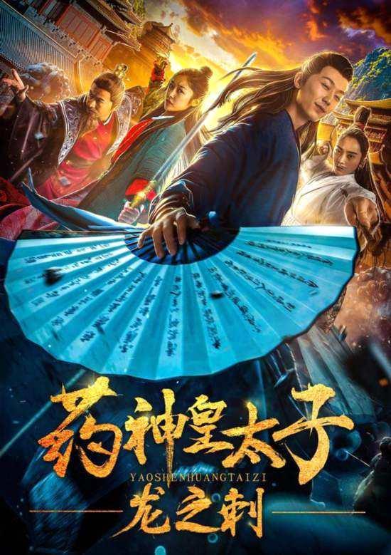 电影《刺杀皇太子》更名《药神皇太子-龙之刺》近日宣布定档日期
