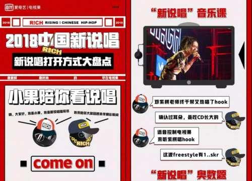 《中国新说唱》圆满收官!且看爱奇艺电视果爆款娱乐营销之路