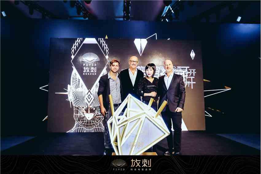 网易电音品牌放刺FEVER正式上线 打造中国最优质电音体验