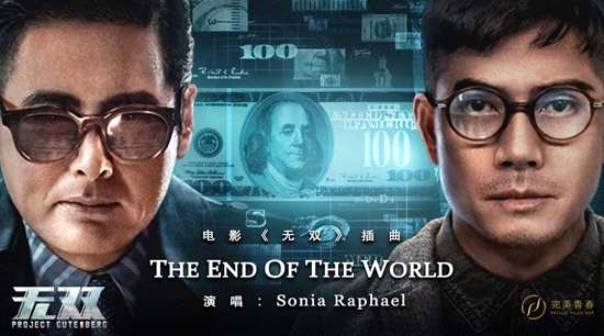 《无双》票房11亿 《The End Of The World》