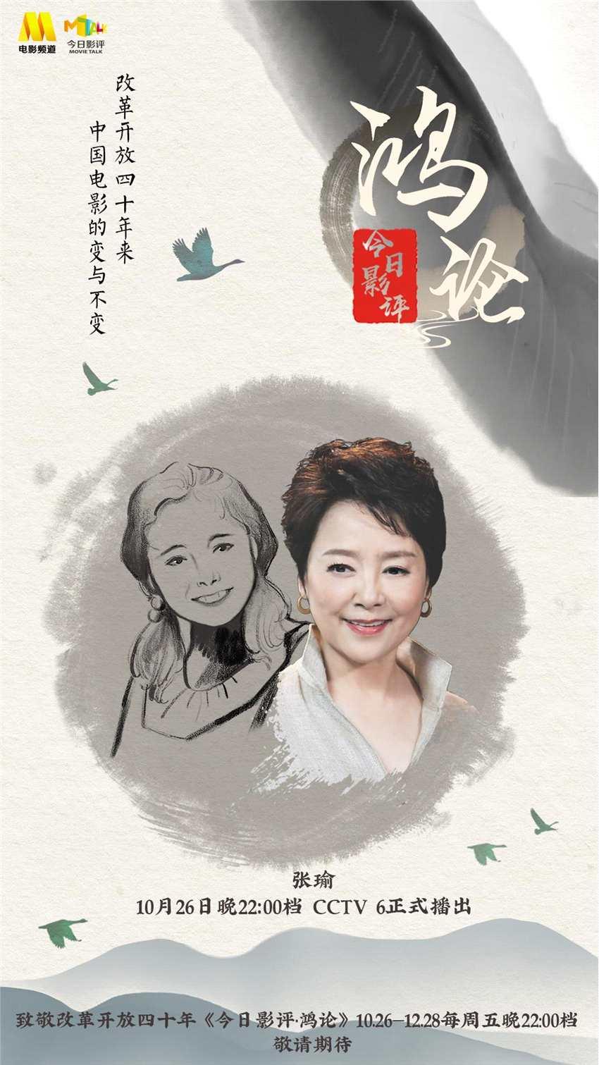 《今日影评·鸿论》尹鸿、张瑜回忆改革开放初期电影