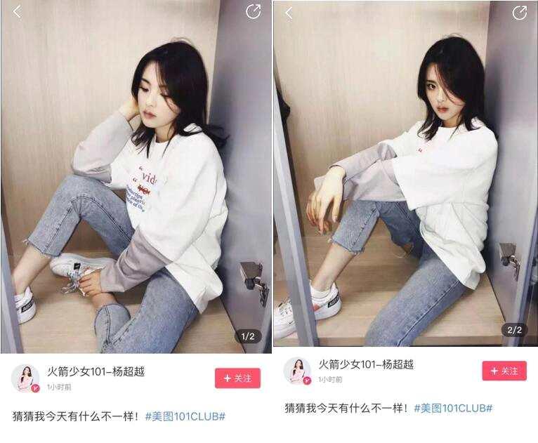"""独家!杨超越在美图秀秀偷偷发布""""锁骨发""""新造型"""