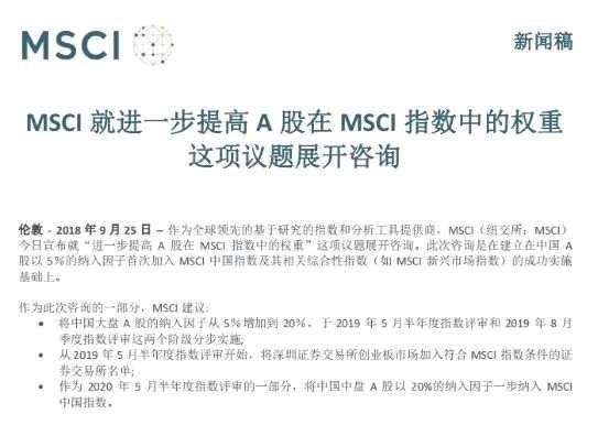 MSCI有新动作 吸金5500亿入场!从主板到创业板外资已埋伏哪些票?