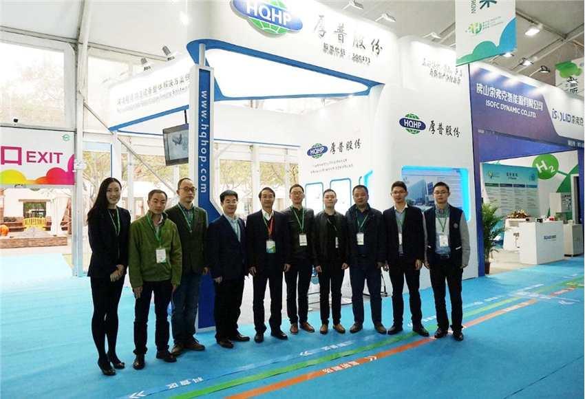 厚普股份应邀参加第一届国际氢能与燃料电池技术产品推介会