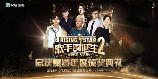 《歌手的诞生2》王野化身明星导师 助力歌手圆梦音乐之旅