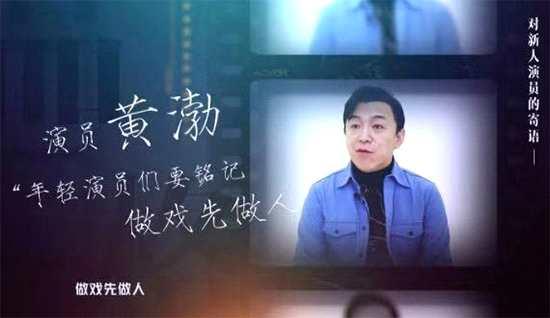 《演员的品格》黄渤奚美娟寄语新人演员